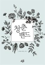 도서 이미지 - 청춘밴드