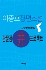도서 이미지 - 판문점井프로젝트