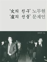 도서 이미지 - 文의 친구 노무현 盧의 선물 문재인