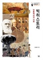 도서 이미지 - 생각하는 힘' 시리즈 세계사컬렉션1-빅히스토리: 인류역사의 기원