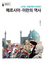 도서 이미지 - 생각하는 힘' 시리즈 세계사컬렉션6-페르시아·이란의 역사: 신비한 '천일야화'의 탄생지