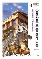 도서 이미지 - 생각하는 힘' 시리즈 세계사컬렉션7-알렉산드로스와 헬레니즘: 동서융합의 대제국을 꿈꾸다