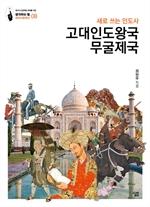 도서 이미지 - 생각하는 힘' 시리즈 세계사컬렉션8-고대인도왕국·무굴제국: 새로 쓰는 인도사