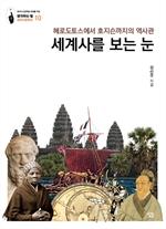 도서 이미지 - 생각하는 힘' 시리즈 세계사컬렉션10-세계사를 보는 눈: 헤로도토스에서 호지슨까지의 역사관