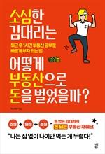 도서 이미지 - 소심한 김 대리는 어떻게 부동산으로 돈을 벌었을까?