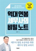 도서 이미지 - 억대 연봉 세무사의 비밀 노트