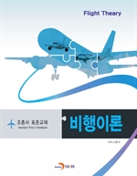 도서 이미지 - (조종사 표준교재)비행이론