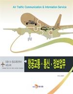 도서 이미지 - (조종사&항공교통관제사 표준교재)항공교통, 통신, 정보업무