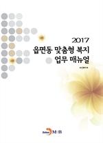 도서 이미지 - 2017 읍면동 맞춤형 복지 업무 매뉴얼