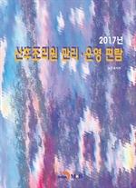 도서 이미지 - 2017년 산후조리원 관리 운영 편람