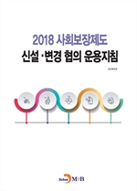 도서 이미지 - 2018 사회보장제도 신설 변경 협의 운용지침