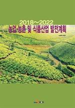 도서 이미지 - 2018~2022농업, 농촌 및 식품산업 발전계획