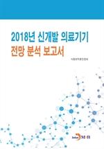 도서 이미지 - 2018년 신개발 의료기기 전망분석 보고서