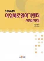 도서 이미지 - 2018년도 여성새로일하기센터 사업지침
