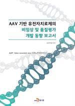 도서 이미지 - AAV 기반 유전자치료제의 비임상 및 품질평가개발 동향보고서