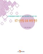 도서 이미지 - ICT 신산업 규모 추정 연구
