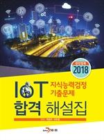 도서 이미지 - IoT지식능력검정 기출문제 합격해설집 2018