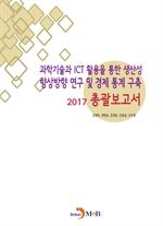 도서 이미지 - 과학기술과 ICT 활용을 통한 생산성 향상방향 연구 및 경제 통계 구축 2017 총괄보고서