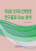 도서 이미지 - 국내외 전자파 인체영향 연구결과 Gap분삭