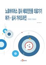 도서 이미지 - 노로바이러스 검사 체외진당용 의료기기 허가 심사 가이드라인