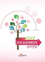 도서 이미지 - 농업재해대책 업무편람 2018