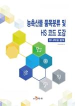 도서 이미지 - 농축산물 품목분류 및 HS 코드 도감-모니터링 품목-