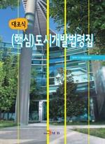 도서 이미지 - 대조식 (핵심)도시개발법령집