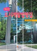 도서 이미지 - 대조식 도시개발법령집