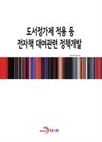도서 이미지 - 도서정가제 적용 등 전자책 대여관련 정책개발