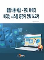 도서 이미지 - 불량식품 예방 관리 데이터 마이닝 시스템 중장기 전략 보고서