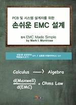 도서 이미지 - 손쉬운 EMC 설계-PCB 및 시스템 설계자를 위한-