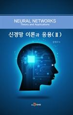 도서 이미지 - 신경망 이론과 응용(2)