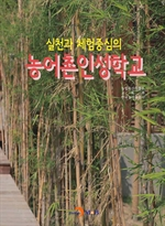 도서 이미지 - 실천과 체험중심의 농어촌인성학교