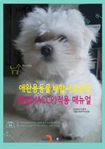 도서 이미지 - 애완용동물배합사료공장 해썹적용 매뉴얼