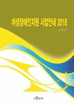 도서 이미지 - 여성장애인지원 사업안내 2018