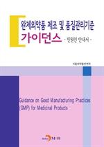 도서 이미지 - 완제의약품 제조 및 품질관리기준 가이던스