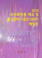 도서 이미지 - 우수화장품 제조 및 품질관리기준(CGMP) 해설서 2018
