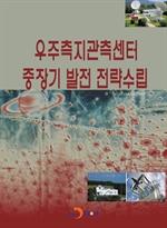 도서 이미지 - 우주측지관측센터 중장기 발전 전략수립