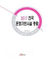 도서 이미지 - 전국문화기반시설 총람 2017