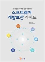 도서 이미지 - 전자정부 SW개발 운영자를 위한 소프트웨어 개발보안 가이드