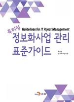 도서 이미지 - 특허청 정보화사업관리 표준가이드