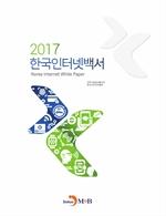 도서 이미지 - 한국인터넷백서2017