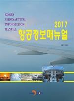 도서 이미지 - 항공정보매뉴얼2017