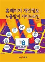 도서 이미지 - 홈페이지 개인정보 노출방지 가이드라인