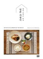 도서 이미지 - 매일 맛있는 한끼 일본 가정식