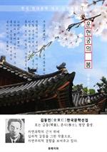 도서 이미지 - 운현궁(雲峴宮)의 봄 - 김동인 한국문학선집(장편소설)