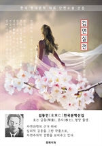 도서 이미지 - 김연실전(金姸實傳) - 김동인 한국문학선집(장편소설)