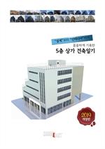 도서 이미지 - 꼼꼼하게 기록한 5층상가 건축일기