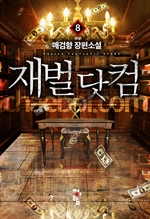 도서 이미지 - 재벌닷컴