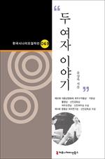 도서 이미지 - [한국시나리오걸작선69] 두 여자 이야기